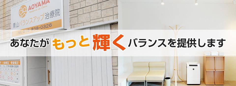 秋田の整体なら青山バランスアップ治療院 あなたがもっと輝くバランスを提供します