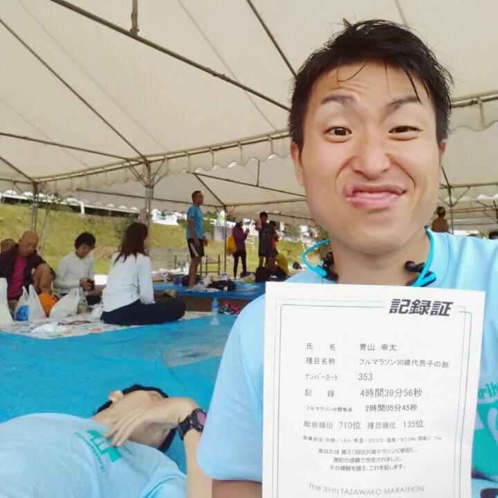 2016年 田沢湖マラソンフル完走