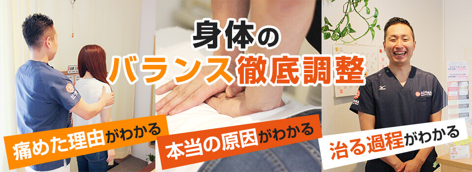 秋田の整体なら青山バランスアップ治療院 あなたの痛みを笑顔と喜びに変えます